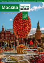 cover Москва