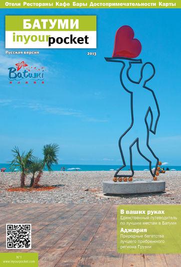 cover Батуми