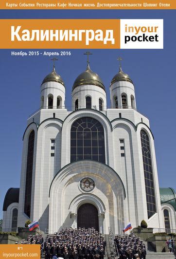 Калининград cover