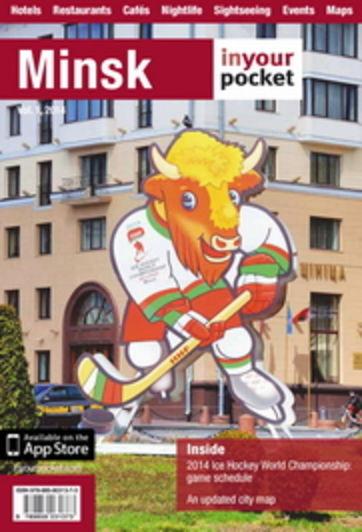 Minsk cover