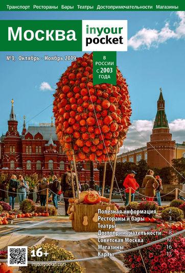 Москва cover