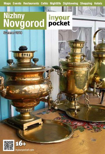 Nizhny Novgorod cover