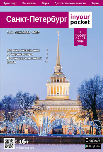 cover Санкт-Петербург