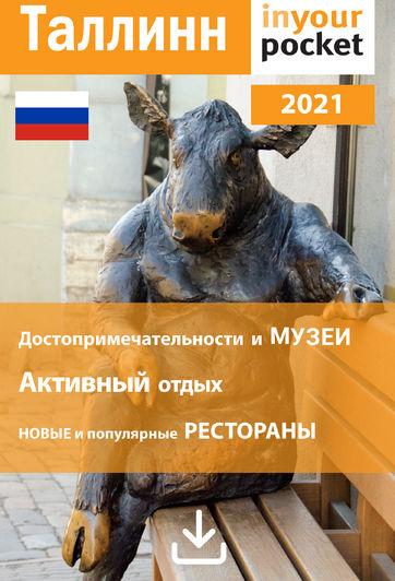 Таллинн cover
