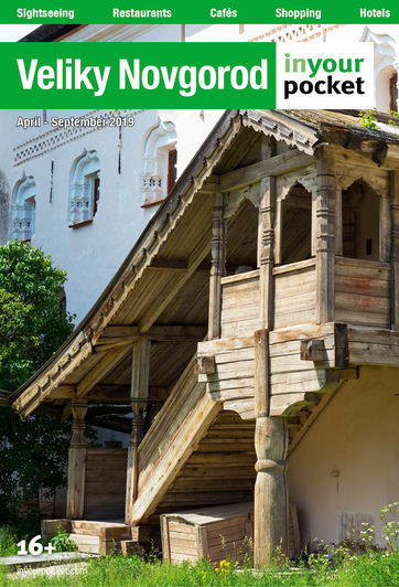 cover Veliky Novgorod