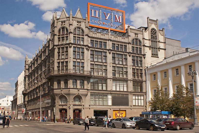 Tsum Shopping Moscow