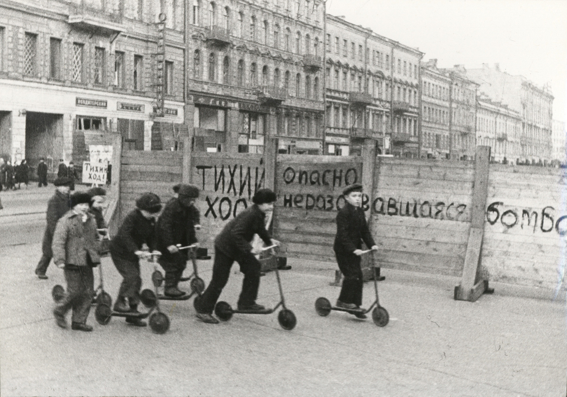 Nevsky Prospekt. 1941, Exhibition Centre for Photography ROSPHOTO