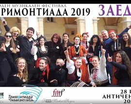 Trimontiada 2019 Together