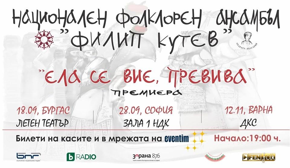 Philip Kutev National Folklore Ensemble | Burgas