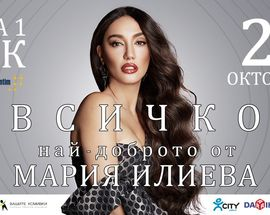 """Everything - The best of Maria Ilieva"""