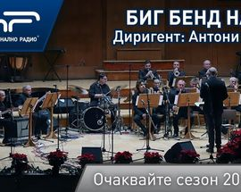 David Linx and opening concert for Big Band Bulgarian National Radio