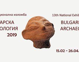 Bulgarian Archaelogy