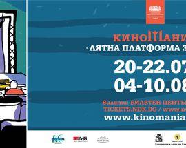 Kinomania - Summer Ediiton