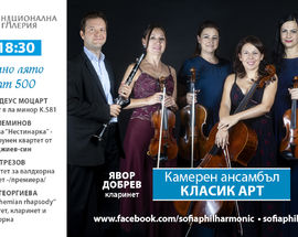 Chamber Ensemble - Classic Art