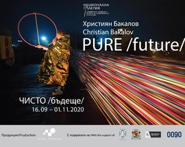 Christian Bakalov PURE (future)