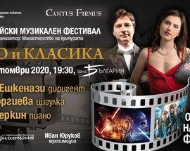 Cinema & Classical Music