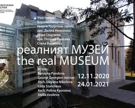 the real MUSEUM